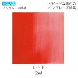 《1220℃焼成専用カラーイングレーズ》レッド【陶磁器用粉末絵具】          ※注意!上絵具ではありません