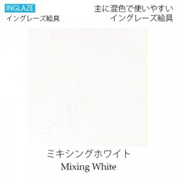 《1220℃焼成専用カラーイングレーズ》ミキシングホワイト【陶磁器用粉末絵具】     ※注意!上絵具ではありません