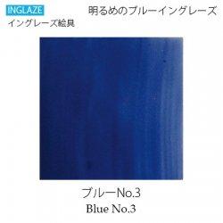 《1250℃焼成専用ブルーイングレーズ》ブルーNo.3【陶磁器用粉末絵具】     ※注意!上絵具ではありません