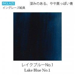 《1250℃焼成専用ブルーイングレーズ》レイクブルーNo.1【陶磁器用粉末絵具】    ※注意!上絵具ではありません