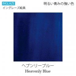《1250℃焼成専用ブルーイングレーズ》ヘブンリーブルー【陶磁器用粉末絵具】      ※注意!上絵具ではありません