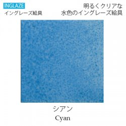《1220℃焼成専用カラーイングレーズ》シアン【陶磁器用粉末絵具】         ※注意!上絵具ではありません