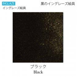 《1220℃焼成専用カラーイングレーズ》ブラック【陶磁器用粉末絵具】         ※注意!上絵具ではありません