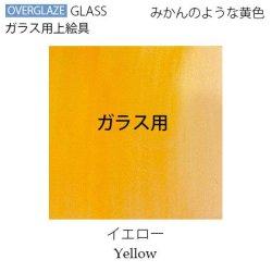 (600℃焼成)グラス イエロー【ガラス用粉末上絵具】                ※注意!陶磁器には使えません