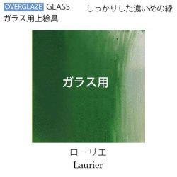 (600℃焼成)グラス ローリエ【ガラス用粉末上絵具】                 ※注意!陶磁器には使えません