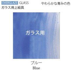 (600℃焼成)グラス ブルー【ガラス用粉末上絵具】                 ※注意!陶磁器には使えません