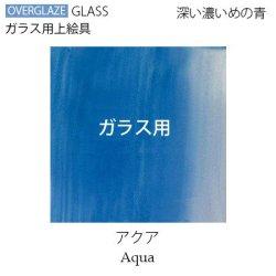 (600℃焼成)グラス アクア【ガラス用粉末上絵具】                 ※注意!陶磁器には使えません