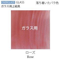(600℃焼成)グラス ローズ【ガラス用粉末上絵具】                 ※注意!陶磁器には使えません