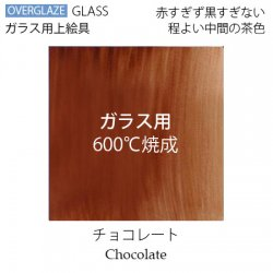 (600℃焼成)グラス チョコレート【ガラス用粉末上絵具】               ※注意!陶磁器には使えません