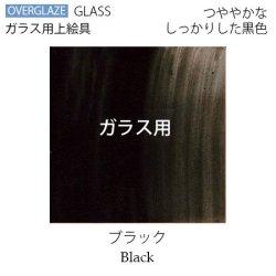 (600℃焼成)グラス ブラック【ガラス用粉末上絵具】                ※注意!陶磁器には使えません