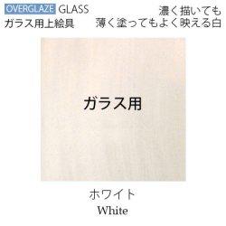 (600℃焼成)グラス ホワイト【ガラス用粉末上絵具】                ※注意!陶磁器には使えません