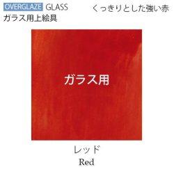 (600℃焼成)グラス レッド【ガラス用粉末上絵具】                 ※注意!陶磁器には使えません