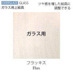 (600℃焼成)グラス フラッキス【ガラス用粉末上絵具】                ※注意!陶磁器には使えません