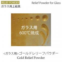 (600℃焼成)ガラス用 ゴールドレリーフパウダー【粉末絵具】              ※注意!陶磁器には使えません