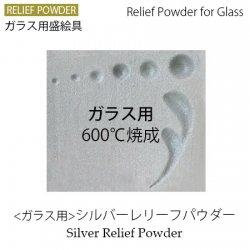 (600℃焼成)ガラス用 シルバーレリーフパウダー【粉末絵具】              ※注意!陶磁器には使えません