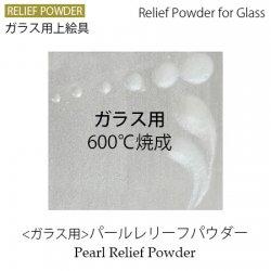 (600℃焼成)ガラス用 パールレリーフパウダー【粉末絵具】               ※注意!陶磁器には使えません
