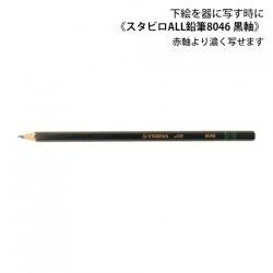 スタビロALL鉛筆8046 黒軸