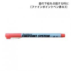 ファインポイントペン0.1mm 赤 油性