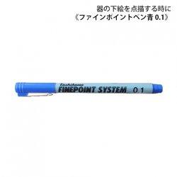 ファインポイントペン0.1mm 青 油性