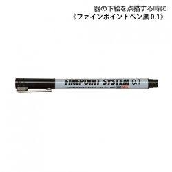 ファインポイントペン0.1mm 黒 油性