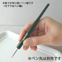 ゼブラ丸ペン用軸
