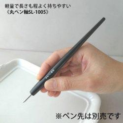 丸ペン用軸 SL-1005