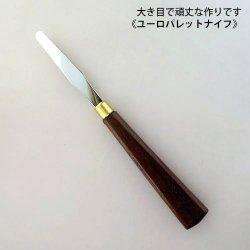 【数量限定】ユーロパレットナイフ