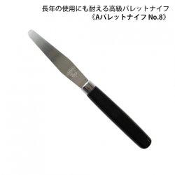 Aパレットナイフ No.8 ※ネコポス不可