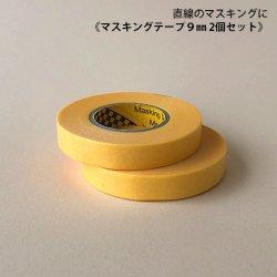 3Mマスキングテープ 9mm 2個セット