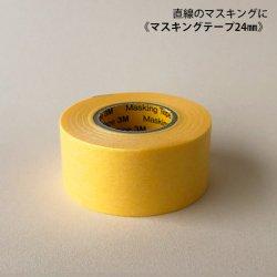 3Mマスキングテープ 24mm 1個入 ※ネコポス不可
