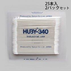 シャープ綿棒(小)25本入/2パックセット