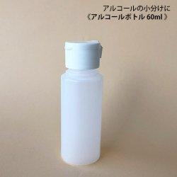 アルコールボトル/容量60ml ※ネコポス不可