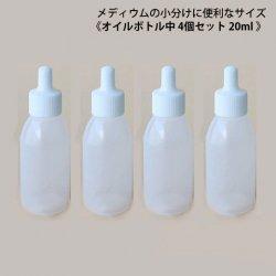 オイルボトル(中)4個セット/容量20ml ※ネコポス不可