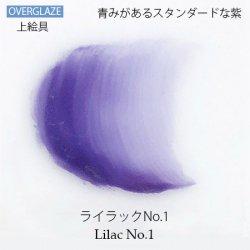 ライラックNo.1【陶磁器用粉末上絵具】