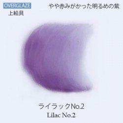 ライラックNo.2【陶磁器用粉末上絵具】