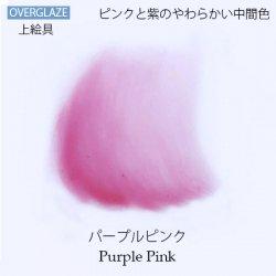 パープルピンク【陶磁器用粉末上絵具】
