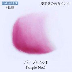 パープルNo.1【陶磁器用粉末上絵具】