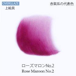 ローズマロンNo.2【陶磁器用粉末上絵具】