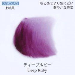 ディープルビー【陶磁器用粉末上絵具】