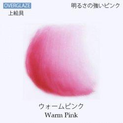ウォームピンク【陶磁器用粉末上絵具】