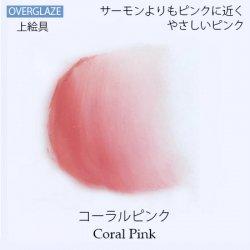 コーラルピンク【陶磁器用粉末上絵具】