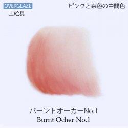 バーントオーカーNo.1【陶磁器用粉末上絵具】
