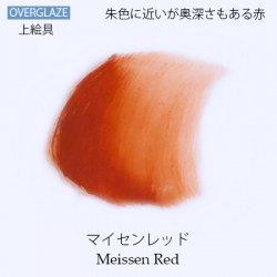 マイセンレッド【陶磁器用粉末上絵具】