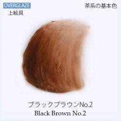 ブラックブラウンNo.2【陶磁器用粉末上絵具】