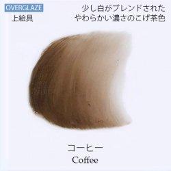 コーヒー【陶磁器用粉末上絵具】