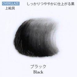 ブラック【陶磁器用粉末上絵具】