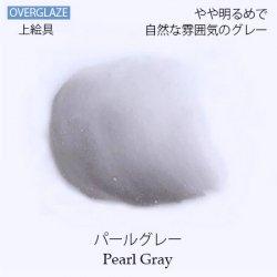 パールグレー【陶磁器用粉末上絵具】