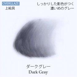 ダークグレー【陶磁器用粉末上絵具】
