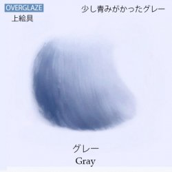 グレー【陶磁器用粉末上絵具】