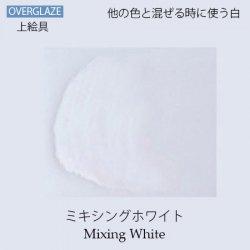 ミキシングホワイト【陶磁器用粉末上絵具】